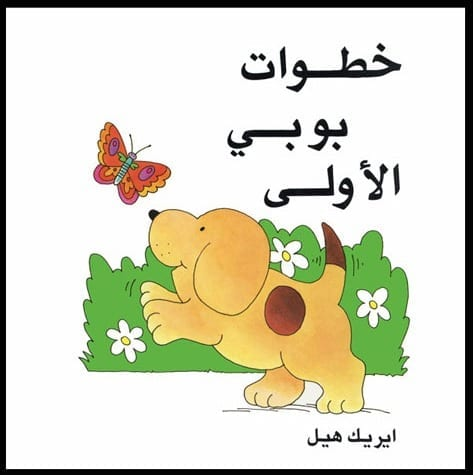 Spot's First Walk/Arabic (Khatawat Boby Ai Oula)