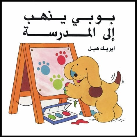 Spot Goes to School/Arabic (Boby Yazhab Ilala Madrasa)